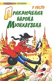 Приключения барона мюнхаузена доклад 6047