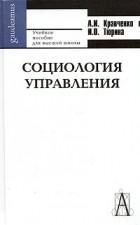 - Социология управления