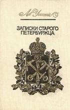 Лев Успенский - Записки старого петербуржца