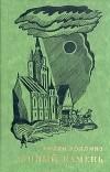 Уилки Коллинз — Лунный камень
