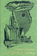Уилки Коллинз - Лунный камень