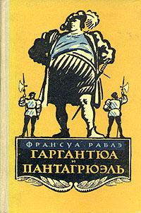 Краткое содержание романа Рабле «Гаргантюа и Пантагрюэль»