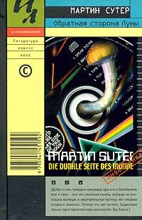 Мартин Сутер - Обратная сторона Луны