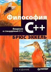 Брюс Эккель - Философия С++. Введение в стандартный С++