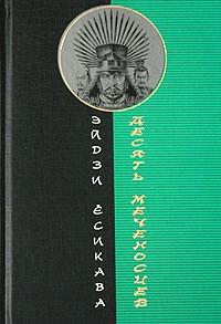 Эйдзи Ёсикава - Десять меченосцев