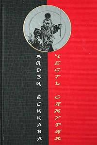 Эйдзи Ёсикава - Честь самурая