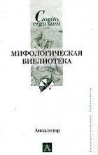 Аполлодор - Мифологическая библиотека