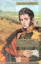 Валентин Пикуль - Кровь, слезы и лавры. Исторические миниатюры (сборник)