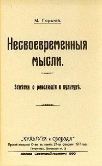 В статье интеллигенция и революция (1918) он пишет:  в том потоке мыслей и предчувствий
