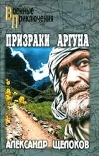 Александр Щелоков - Призраки Аргуна. Террористы