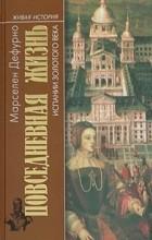 Марселен Дефурно - Повседневная жизнь Испании золотого века