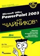 "Дуг Лоу - Microsoft Office PowerPoint 2003 для ""чайников"""