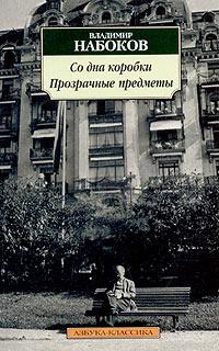 Владимир Набоков - Со дна коробки. Прозрачные предметы (сборник)