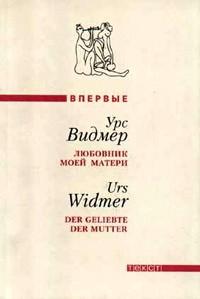 Урс Видмер - Любовник моей матери
