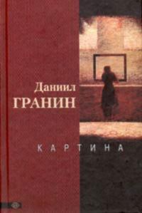 Даниил Гранин - Картина