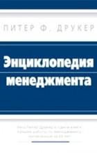 Питер Ф. Друкер — Энциклопедия менеджмента