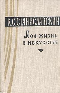 К. С. Станиславский - Моя жизнь в искусстве