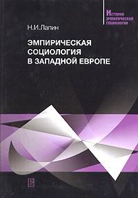 Н. И. Лапин - Эмпирическая социология в Западной Европе