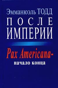Эмманюэль Тодд - После империи. Pax Americana - начало конца