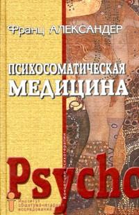 Франц Александер - Психосоматическая медицина. Принципы и применение
