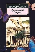 Сергей Параджанов - Дремлющий дворец (сборник)