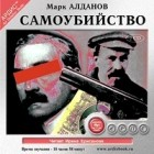 Марк Алданов - Самоубийство (аудиокнига MP3 на 2 CD)