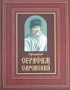 без автора - Преподобный Серафим Саровский