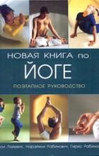 Лайделл Люси - Новая книга по йоге. Поэтапное руководство