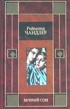 Реймонд Чандлер - Вечный сон. Высокое окно (сборник)
