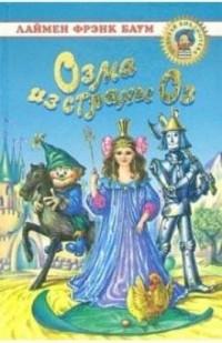 Лаймен Фрэнк Баум - Озма из страны Оз