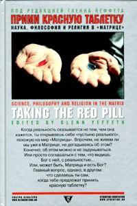 Антология - Прими красную таблетку. Наука, философия и религия в