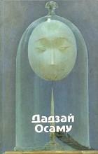 Дадзай Осаму - Избранные произведения (сборник)