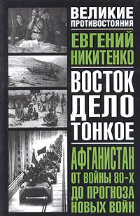Евгений Никитенко - Афганистан. От войны 80-х до прогноза новых войн