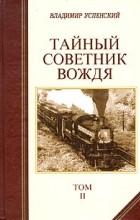 Владимир Успенский - Тайный советник вождя. В двух томах. Том II