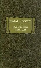 Шарль де Костер - Фламандские легенды (сборник)