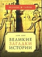 Ален Деко - Великие загадки истории