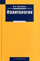 Ирина Василенко - Политология. Учебник