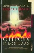 Эрнесто Сабато - О героях и могилах