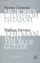 Уоллес Стивенс - Человек с голубой гитарой / The Man with the Blue Guitar
