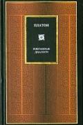 Платон  - Платон. Избранные диалоги