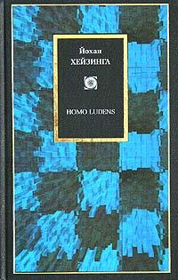 Йохан Хёйзинга - Homo Ludens. В тени завтрашнего дня (сборник)