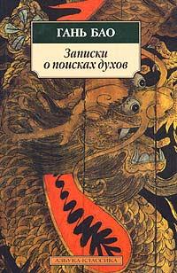 Гань Бао - Записки о поисках духов