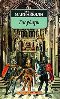 Никколо Макиавелли - Государь. Рассуждения о первой декаде Тита Ливия (сборник)
