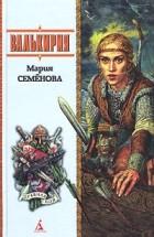 Мария Семенова - Валькирия. Пелко и волки. Лебеди улетают