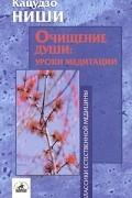 Кацудзо Ниши - Очищение души: уроки медитации (курс лекций и практических занятий)