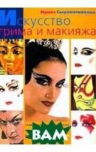 Ирина Сыромятникова - Искусство грима и макияжа