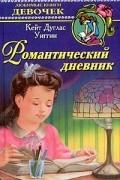 Кейт Дуглас Уиггин - Романтический дневник