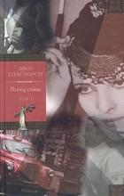 Джон Голсуорси - Конец главы. В двух томах. Том 1. Девушка ждет. Пустыня в цвету (сборник)