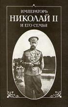 П. Жильяр - Император Николай II и его семья