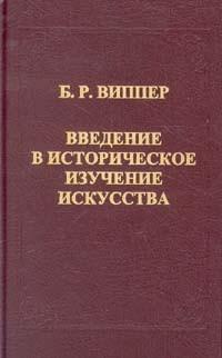 Б. Р. Виппер - Введение в историческое изучение искусства